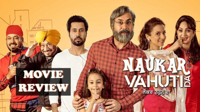Punjabi Movie 2019: Naukar Vahuti Da 4 Day Box Office Collection | Punjabi Movie Naukari Vahuti Da Movie Review, Budget, and Story | नौकरी वहुति दा बॉक्स ऑफिस कलेक्शन
