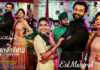 """Malayalam Movie 2019 """"Brothers Day"""" Box Office Collection Day 1 