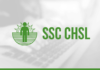 staff selection commission, कर्मचारी चयन आयोग, SSC Combined Higher Secondary Level, ssc chsl tier 1 result 2019, SSC CHSL Tier 1 result, ssc chsl result 2019, SSC CHSL result, SSC CHSL Exam Result, Combined Higher Secondary Level