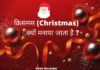 Today we have brought answers to many important questions related to Christmas for you. Like why Christmas is celebrated? क्रिसमस क्यों मनाया जाता है ?