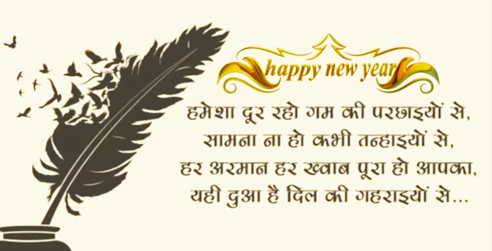 Happy New Year Shayari 2020 in Hindi | Happy New Year 2020 Quotes in Hindi | Hindi Shayari Happy New Year 2020 | नया साल मुबारक शायरी | New Year 2020 Shayari in Hindi |