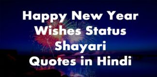 Best Happy New Year Quotes 2020 in Hindi | Happy New Year 2020 Quotes | New Year Quotes And Sayings | New Year Resolution Quotes | हैप्पी न्यू ईयर 2020 कोट्स